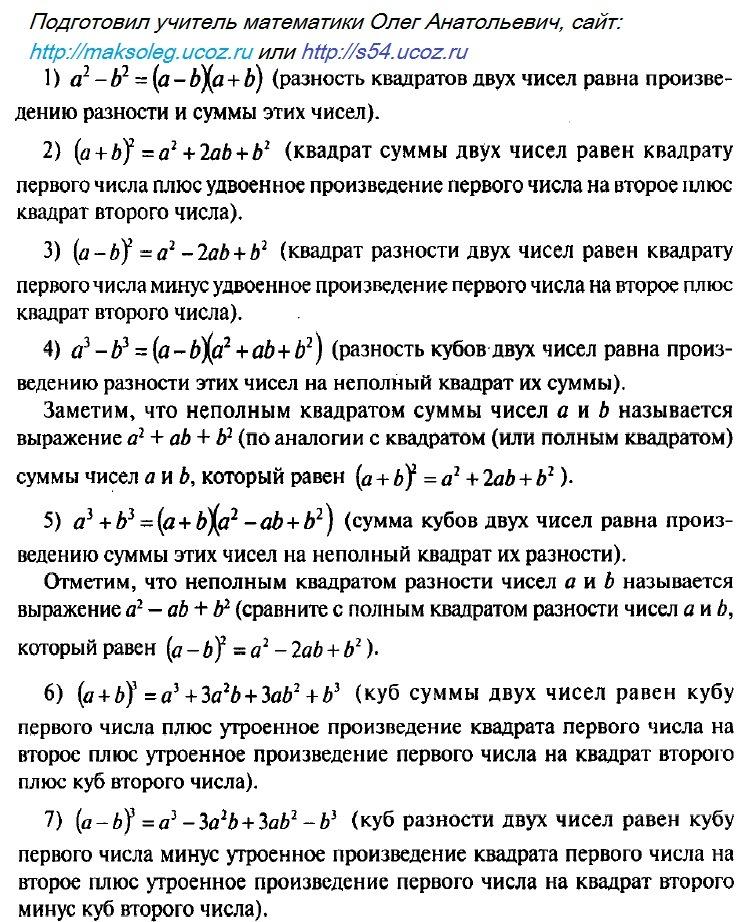 конспект урока на тему формулы сокращенного умножения к учебнику мордковича